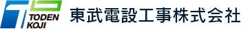 東武電設工事株式会社